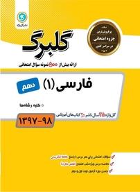 کتاب فارسی ۱  – پایه دهم – کلیه رشتهها