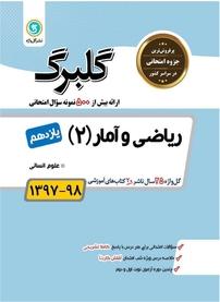 کتاب ریاضی و آمار ۲  – پایه یازدهم – علوم انسانی