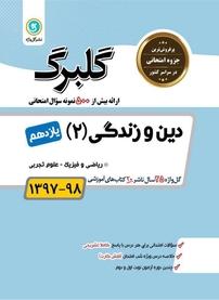 کتاب دین و زندگی ۲  – پایه یازدهم – ریاضی و فیزیک، علوم تجربی