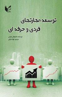 کتاب توسعه مهارتهای فردی و حرفهای