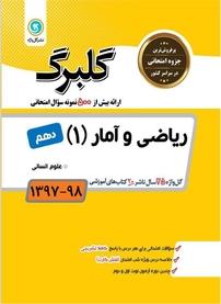 کتاب ریاضی و آمار ۱  – پایه دهم – علوم انسانی