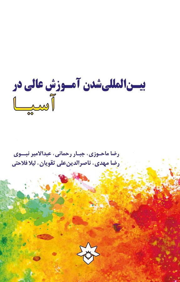 کتاب بینالمللی شدن آموزش عالی در آسیا