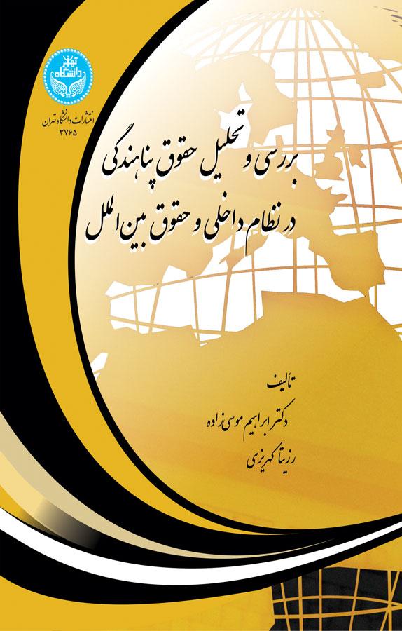 کتاب بررسی و تحلیل حقوق پناهندگی در نظام داخلی و حقوق بینالملل