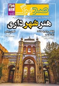 مجله ماهنامه صدبرگ - شماره ۲۴
