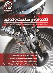 مجله تکنولوژی ساخت و تولید - شماره ۲