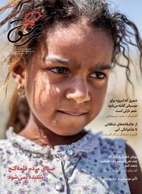 مجله ماهنامه سرمشق - شماره ۲۷