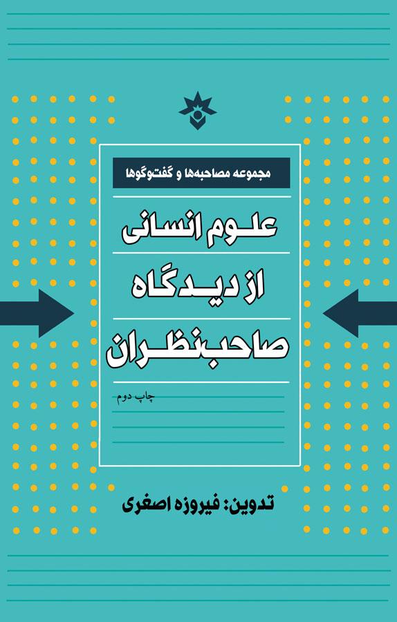 کتاب علوم انسانی از دیدگاه صاحبنظران