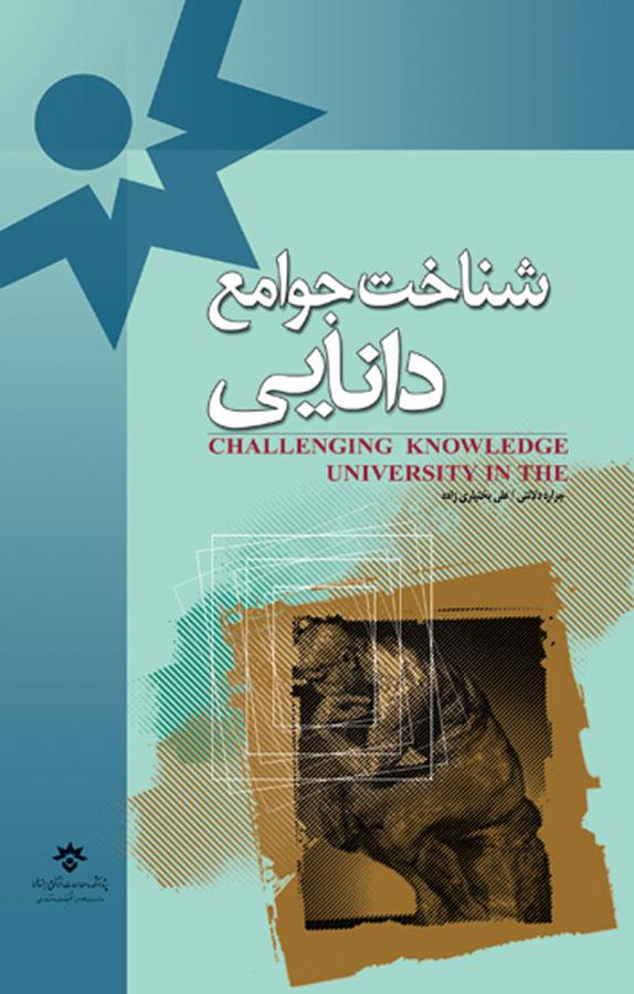 کتاب شناخت جوامع دانایی در بیست پرسش و پاسخ به همراه شاخص جوامع دانایی