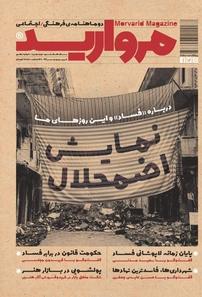 مجله دو ماهنامه فرهنگی اجتماعی مروارید - شماره ۱۰