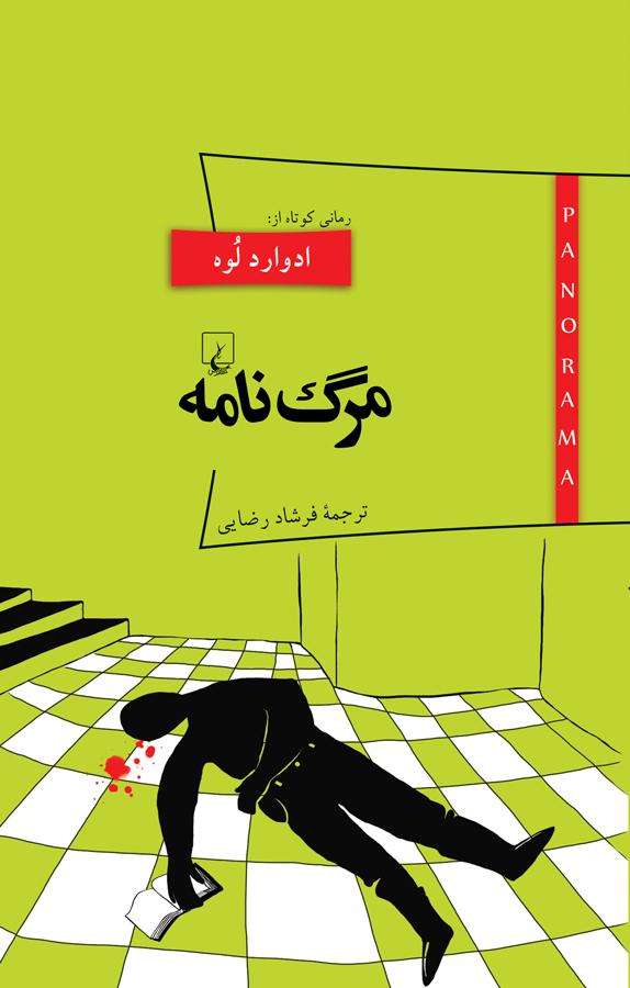 کتاب مرگنامه