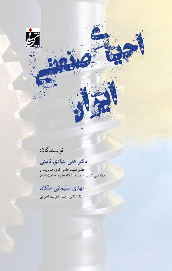کتاب احیای صنعتی در ایران