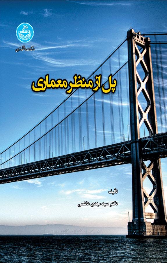 کتاب پل از منظر معماری