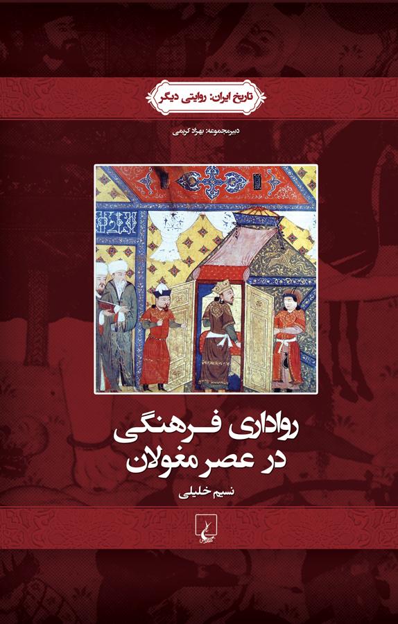 کتاب رواداری فرهنگی در عصر مغولان