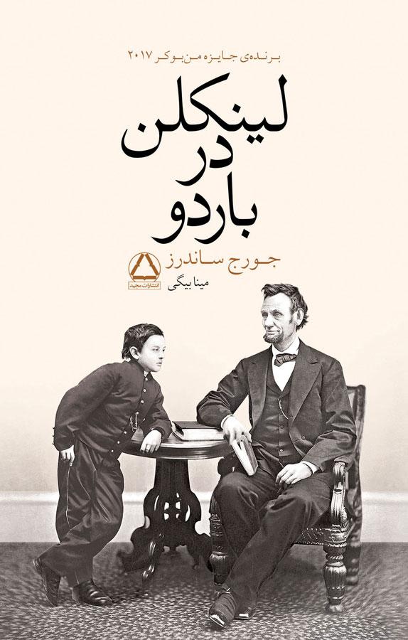 کتاب لینکلن در باردو