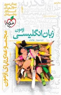 کتاب آزمون زبان انگلیسی