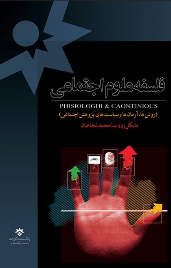 کتاب فلسفه علوم