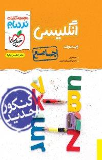 کتاب مجموعه کتابهای نردبام - انگلیسی پیشرفته - جامع – انگلیسی ۱ ،۲ ،۳