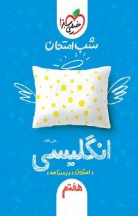 کتاب انگلیسی شب امتحان -  هفتم