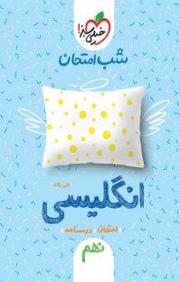 کتاب انگلیسی شب امتحان - نهم