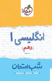 کتاب انگلیسی ۱  شب امتحان - دهم