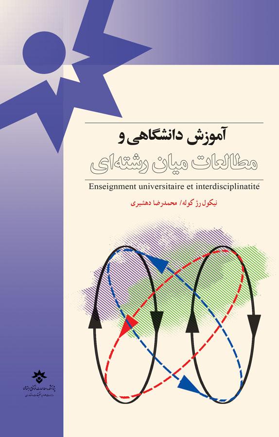کتاب آموزش دانشگاهی و مطالعات میانرشتهای