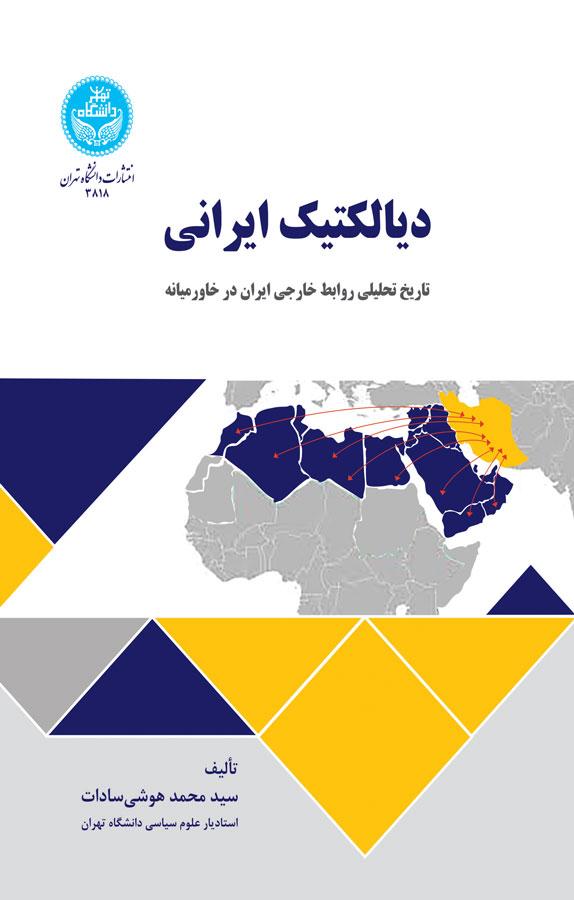 کتاب ديالكتيک ايرانی