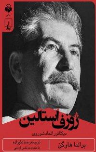 کتاب صوتی ژوزف استالین