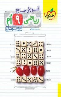 کتاب آموزش جامع ریاضی نهم تیزهوشان