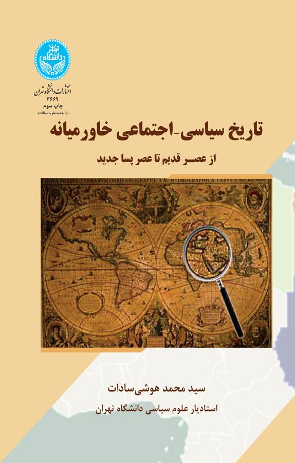 کتاب تاریخ سیاسی- اجتماعی خاورمیانه