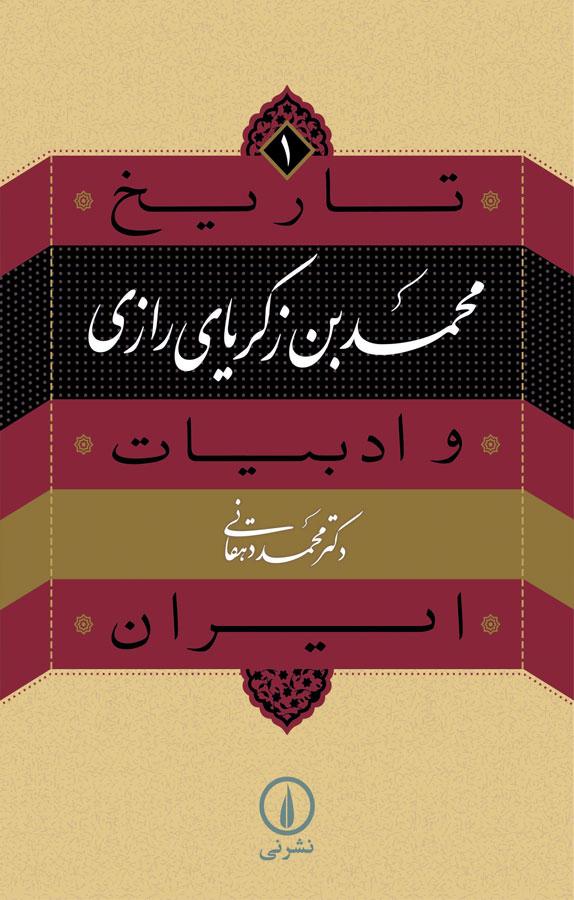 کتاب محمدبن زکریای رازی