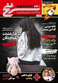 مجله دوهفتهنامه سرنخ - شماره ۳۴۱