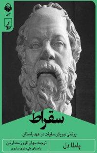 کتاب صوتی سقراط