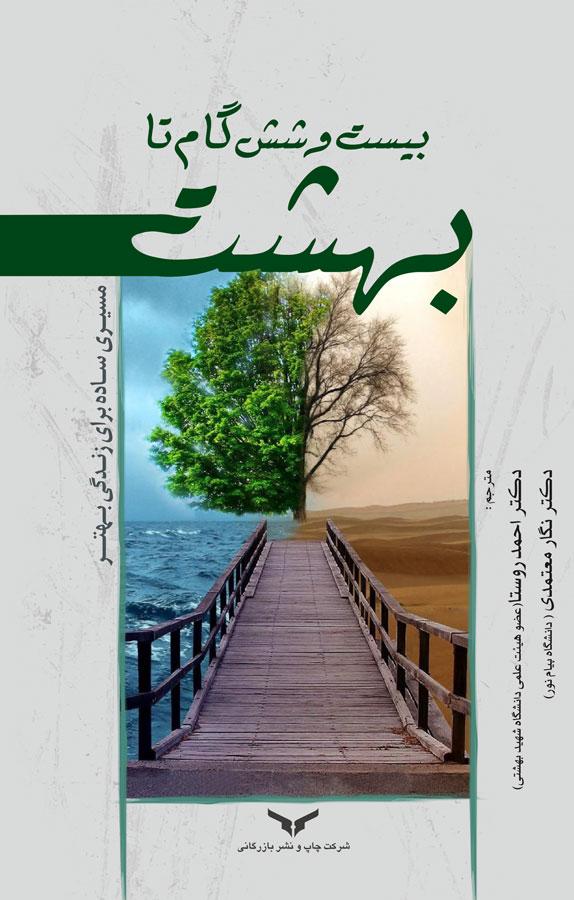 کتاب بیست و شش گام تا بهشت