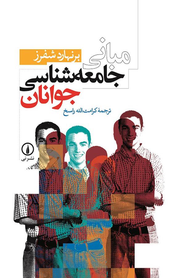 کتاب مبانی جامعهشناسی جوانان