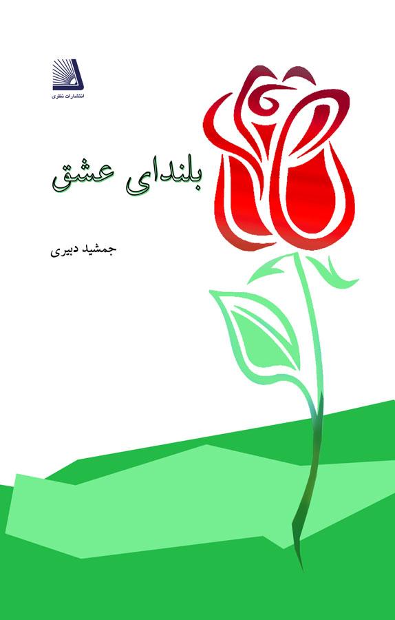 کتاب بلندای عشق