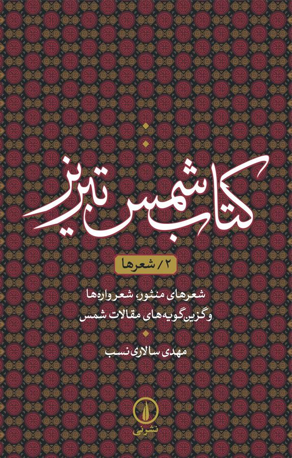 کتاب شمس تبریز