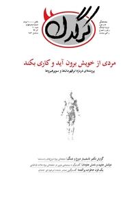 مجله هفتگی کرگدن- شماره ۱۰۴ (نسخه PDF