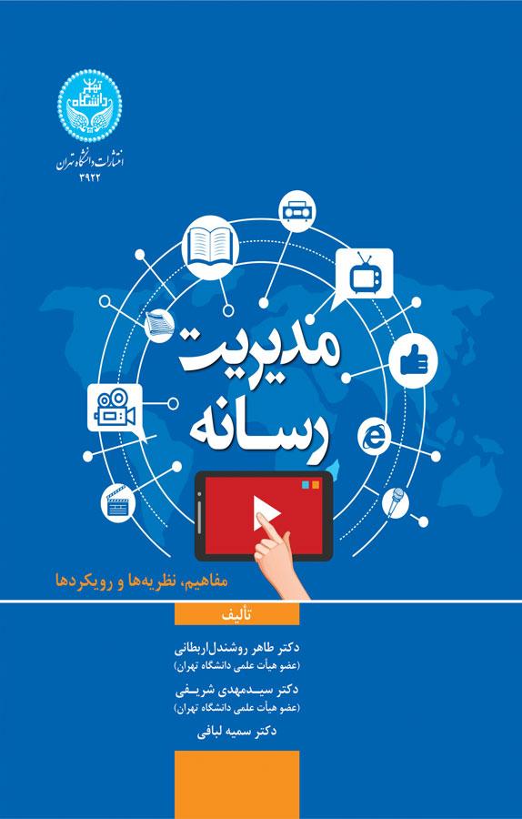 کتاب مدیریت رسانه