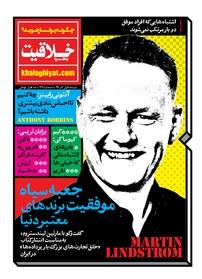 مجله پنجره خلاقیت شماره ۱۴۴