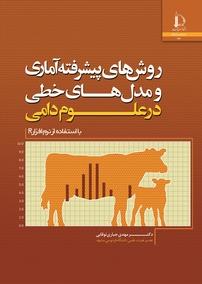 کتاب روشهای پیشرفته آماری و مدلهای خطی در علوم دامی