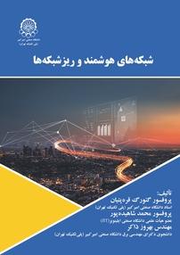 کتاب شبکههای هوشمند و ریز شبکهها