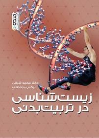 کتاب زیستشناسی در تربیتبدنی