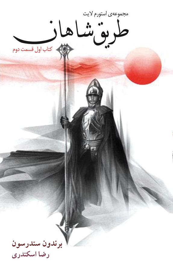 کتاب طریق شاهان
