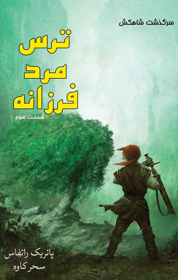 کتاب ترس مرد فرزانه - کتاب دوم قسمت سوم