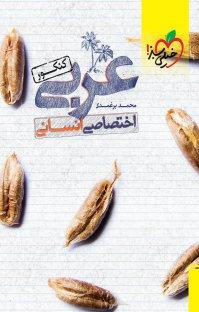 کتاب عربی اختصاصی کنکور - رشته انسانی