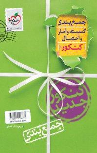 کتاب جمعبندی گسسته و آمار و احتمال - رشته ریاضی