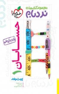 کتاب مجموعه کتابهای نردبام - حسابان ۱  پیشرفته - پایه یازدهم