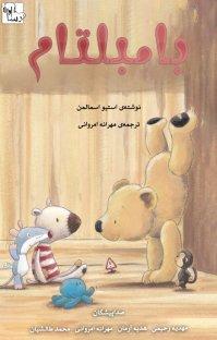 کتاب صوتی بامبلتام