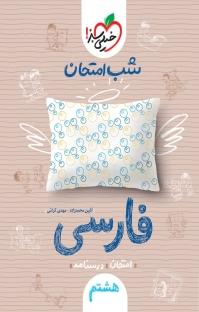 کتاب فارسی هشتم - شب امتحان