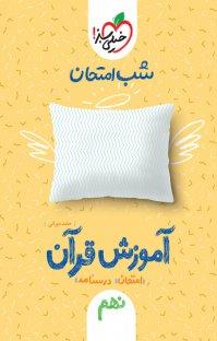 کتاب آموزش قرآن نهم - شب امتحان
